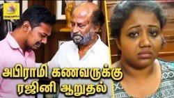 ஆறுதல் சொன்ன ரஜினி :Rajiniakanth condolence to Abirami Husband | Latest News
