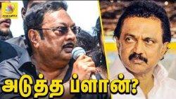 அழகிரியின் அடுத்த ப்ளான் : Alagiri Next move against DMK Stalin | Latest News