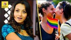 ஒரினச்சேர்க்கை அனுமதி நடிகை திரிஷா வரவேற்பு : Trisha supports for the Homo Sexual Judgment