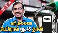 1 லிட்டர் பெட்ரோலுக்கு ரூ. 45 வரியா ? : Soma Valliappan Reveals the Secret on Petrol Hike