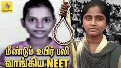 மீண்டும் உயிர்பலி வாங்கிய நீட் | : Neet 2018 Aspirant Angelin Suicide | Anitha