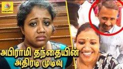 அபிராமி தந்தையின் அதிரடி முடிவு : Kundrathur Abirami's Father goes Against Her