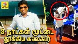 யாரென்று சொல்லாமல் 8 நாட்கள் மூட்டை தூக்கிய கலெக்டர் : IAS officer toiled at Kerala relief camp