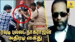 ரவுடி புல்லட் நாகராஜன் அதிரடி கைது : Bullet Nagaraj Arrested | Latest News