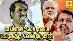 இபிஎஸ் மோடியை வெளுத்த வேல்முருகன் : Velmurugan Speech against Facitst BJP | Modi, OPS