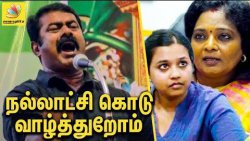 நல்லாட்சி கொடு வாழ்கனு சொல்றோம் : Seeman Furious Speech against BJP Tamilisai | Sophia