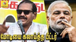 மோடியை கலாய்த்த பீட்டர் அல்போன்ஸ் : S. Peter Alphonse Slams Modi | Latest Speech