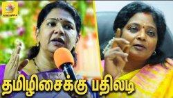 தமிழிசைக்கு கனிமொழி பதிலடி : Kanimozhi Reply to Tamilisai on Student Sophia Issue | Facist BJP