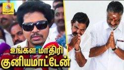 புதிய கட்சி தொடங்கிய TTV பாஸ்கரன் : TTV Dinakaran Brother Baskaran started a Party | AMMK