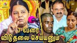 7 பேரை விடுதலை செய்யனும் : Arulmozhi Speech against BJP | Perarivalan Rajiv Gandhi
