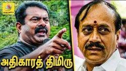 எச். ராஜாவுக்கு அதிகாரத் திமிரு | Seeman against H Raja's Anti Hindu Issue over Police