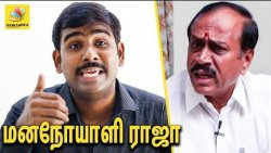 H.ராஜா ஒரு மனநோயாளி : Tamilan Prasanna Blasts H Raja's talk against Supreme Court & Police