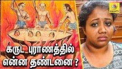 கருட புராணத்தில் அபிராமியின் தண்டனை : Annasamy Astrologer Interview | Garuda Purana for Abirami