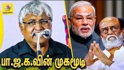 பாஜகவை வெளுத்த சுபவீ : Subavee Speech against BJP's Black Money Recovery | Rajinikanth