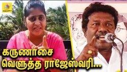 மைக் கிடைச்சா என்னாலும் பேசுவீங்களா ? : Rajeswari Priya blasts Karunas | Koovathur Controversy