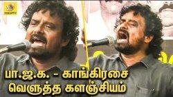 பா.ஜ.க காங்கிரசை வெளுத்த களஞ்சியம் : Kalanjiyam angry speech against BJP & Congress Politics