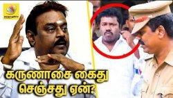 கருணாசை மட்டும் கைது செஞ்சது ஏன்? | Vijayakanth Criticized Arrest of Karunas