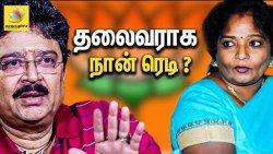 தமிழிசை வீட்டு வாசலில் போய் நிக்கனுமா ? : SV Sekar ready to opt as BJP President | Tamilisai