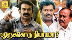 H.ராஜாவை ஏன் கைது பண்ணல ? : Seeman Questions against TN Politics | H Raja | Karunas