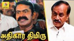 அதிகார திமிருல பேசுறாரு : Seeman Points Out at H Raja's Controversial Speech | Karunas Issue