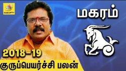 Makara Rasi Guru Peyarchi Palangal 2018 to 2019 | Tamil Astrology Predictions | Abirami Sekar