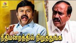 H ராஜாவை நீதிமன்றத்தில் நிறுத்துங்க: ADMK Rebel K.C Palanisamy Interview on H Raja Court Controversy