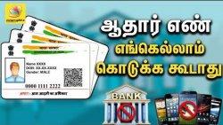 இதற்கெல்லாம் ஆதார் எண்ணை கொடுக்காதீங்க : Aadhar card not necessary to be linked | Latest News