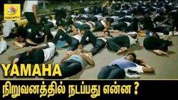 Bath Room எல்லாம் கழுவ வைக்குறாங்க : Workers at India Yamaha Motor on Strike | CITU Kanan Interview