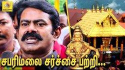 சபரிமலைக்குள் பெண்கள் அனுமதி பற்றி சீமான் : Seeman about Sabarimala Temple Court Order