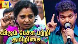 சர்கார் படத்தை ஓட வைக்க கருத்து சொல்ல முடியாது : Tamilisai Dares on Vijay's Sarkar Movie