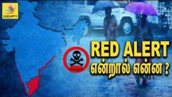 RED ALERT என்றால் என்ன ? : RED ALERT in TamilNadu Explained | Chennai Rain Latest Update