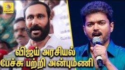 விஜய் அரசியல் பேச்சு பற்றி அன்புமணி : Anbumani Ramadoss about Sarkar Vijay into Politics