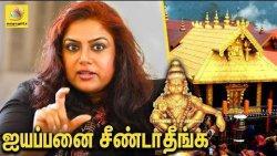ஐயப்பனை சீண்டி பார்க்காதீங்க : Actress Ranjini about Court Order to Sabarimala Temple | Interview