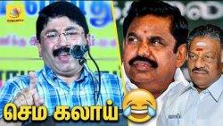 EPS-OPSஐ கலாய்த்த தயாநிதிமாறன் | Dayanidhi Maran Made Fun of Edapadi & O Panneerselvam