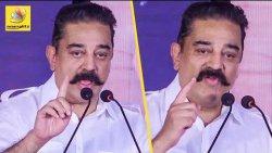 பா.ஜ.கவுடன் கூட்டணியா ? : Kamal Response to the BJP Alliance | Latest Speech