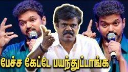 தளபதிய முடிஞ்சா தடுத்து பாருங்க : PT Selva Kumar Bang On Interview about Thalapathy | Sarkar Vijay