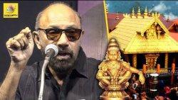 சபரிமலை தீர்ப்பு பற்றி சத்தியராஜ் : Sathyaraj Comment on Sabarimala Supreme Court Order