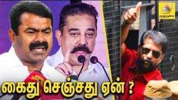 நக்கீரன் கைதுக்கு அரசியல் தலைவர்கள் எச்சரிக்கை : Nakkheeran Arrested | Seeman & Kamal Voiced Against