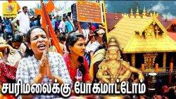 எந்த தீர்ப்பு வந்தாலும் சபரிமலை போக மாட்டோம் : Kerala Womens against Sabarimala Supreme Court Order