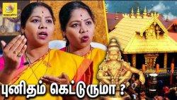 சபரிமலைக்கு நாங்க போனா புனிதம் கெட்டுருமா ? : Sudha Ramakrishnan DARES to enter Sabarimala Temple