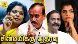 சின்மயிக்கு ஆதரவாக களமிறங்கிய Tamilisai - H Raja : Support to Chinmayi against Vairamuthu