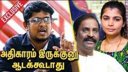 சின்மயி - வைரமுத்து பிரச்சனை சொல்லும் பாடம் என்ன ? : Sindhan Interview | Vairamuthu , Chinmayi
