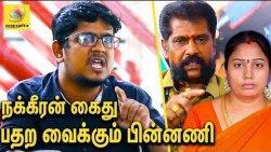 நக்கீரன் கைதுக்கு பின்னணியில் நடக்கும் சதி : Sindhan Breaks the Truth Behind Nakkeran Arrest