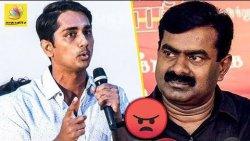 சின்மயி பிரச்சனை சீமான்க்கு சரமாரி கேள்வி | Actor Siddharth Speaks Aginst Seeman | Siddhart Speech