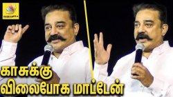 கமல் ஆவேச பேச்சு : Kamal Inspiring Speech about his Politics | Latest News
