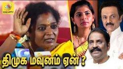 திமுக மவுனம் ஏன் ? : Tamilisai Questions DMK on Me Too Issue | Chinmayi, Vairamuthu
