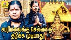 யார் தடுத்தாலும் சபரிமலைக்கு செல்வேன் : Kerala Women to enter Sabarimala | Reshma, Supreme Court