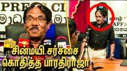 சின்மயி சர்ச்சை கொதித்த பாரதிராஜா : Bharathiraja Angry Over Chinmayi Me Too Movement | Vairamuthu