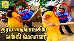 படுக்கைக்கு அழைத்த மேலாளரை வெளுத்த பெண் | Lady beats a bank manager in Karnataka | Latest Tamil News