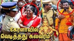 பெண்கள் வந்ததால் பரபரப்பான சபரிமலை..... : Section 144 in Sabarimala Temple | Latest News